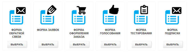 Как создать форму для голосования